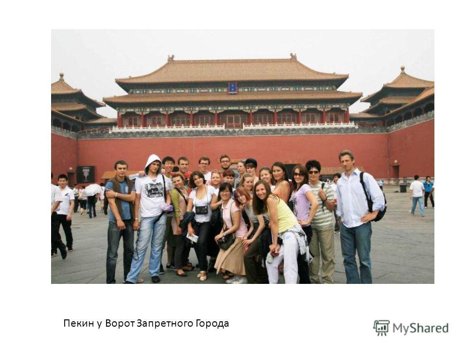 Пекин у Ворот Запретного Города