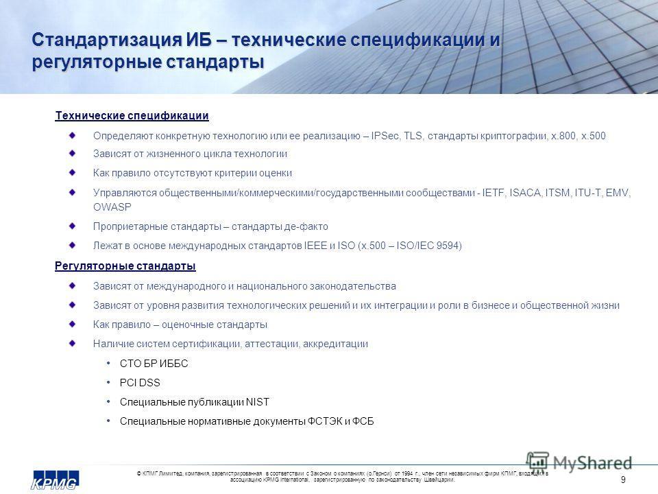 9 © КПМГ Лимитед, компания, зарегистрированная в соответствии с Законом о компаниях (о.Гернси) от 1994 г., член сети независимых фирм КПМГ, входящих в ассоциацию KPMG International, зарегистрированную по законодательству Швейцарии. Стандартизация ИБ