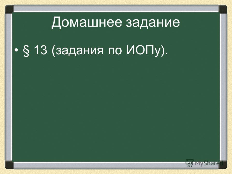 Домашнее задание § 13 (задания по ИОПу).