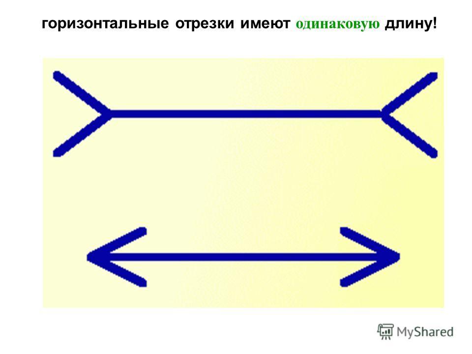 горизонтальные отрезки имеют одинаковую длину!