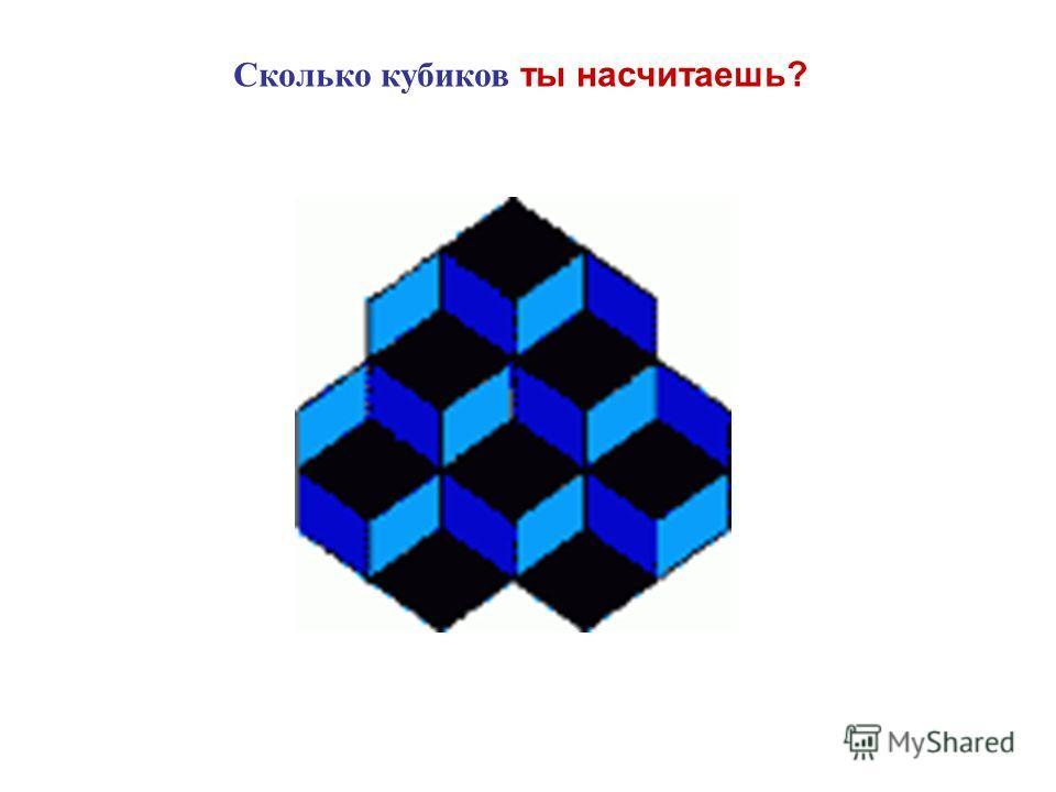 Сколько кубиков ты насчитаешь?