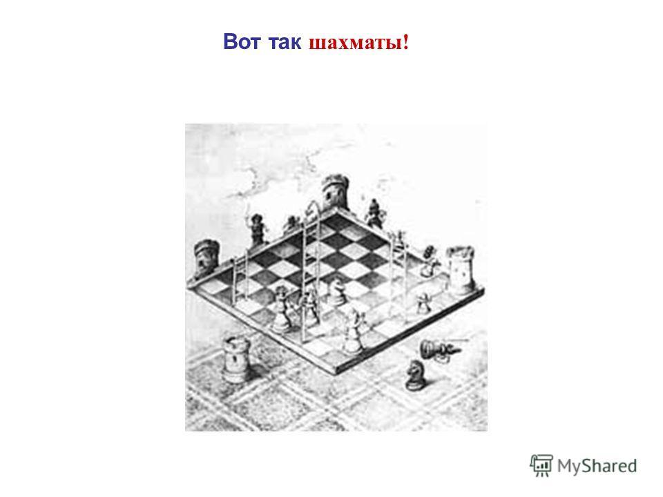 Вот так шахматы!