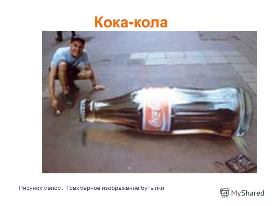 Кока-кола Рисунок мелом. Трехмерное изображение бутылки