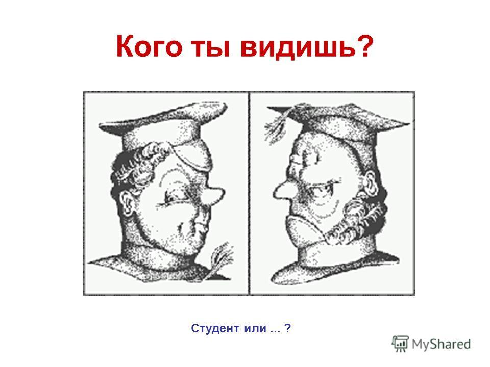 Кого ты видишь? Студент или... ?