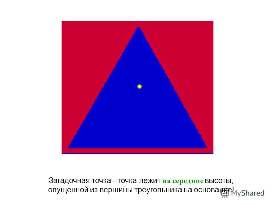 Загадочная точка - точка лежит на середине высоты, опущенной из вершины треугольника на основание!