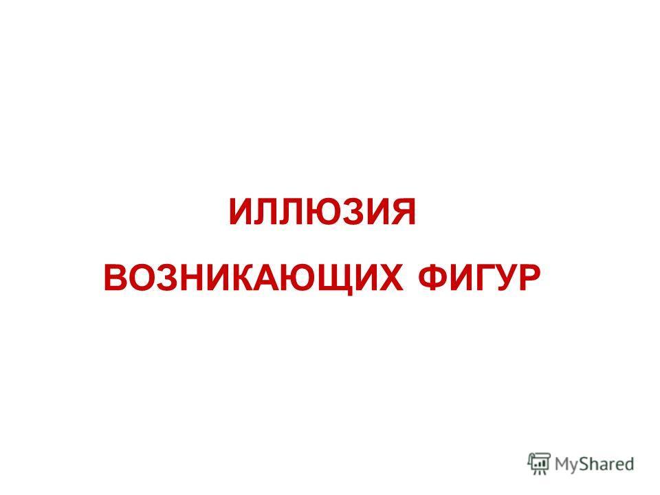 ИЛЛЮЗИЯ ВОЗНИКАЮЩИХ ФИГУР