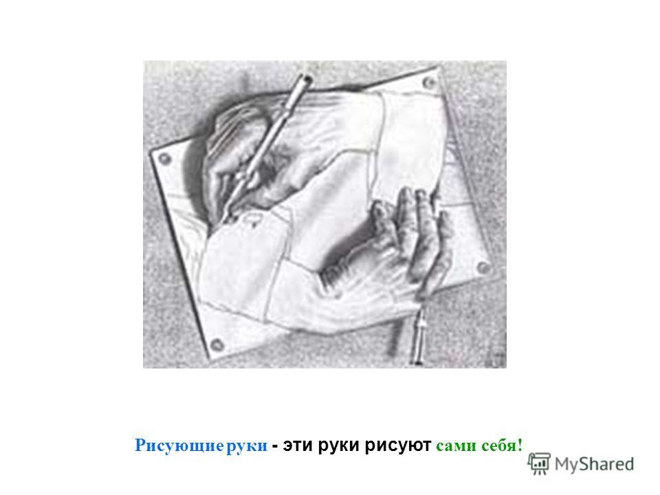 Рисующие руки - эти руки рисуют сами себя!
