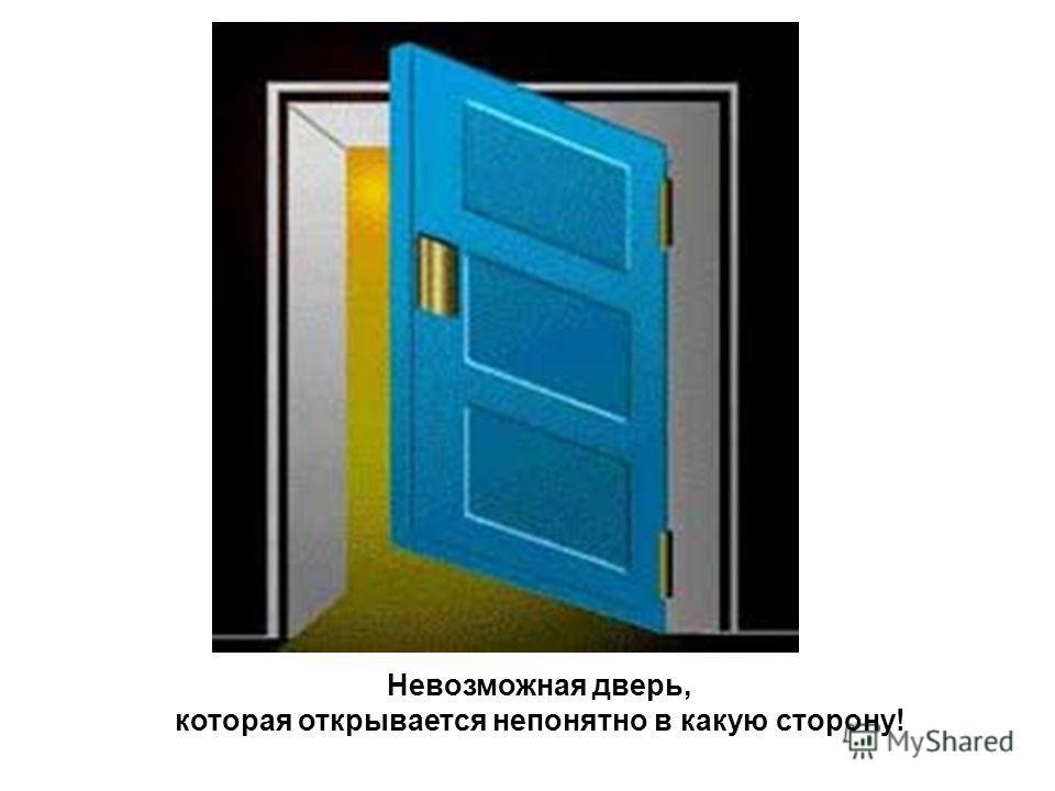 Невозможная дверь, которая открывается непонятно в какую сторону!