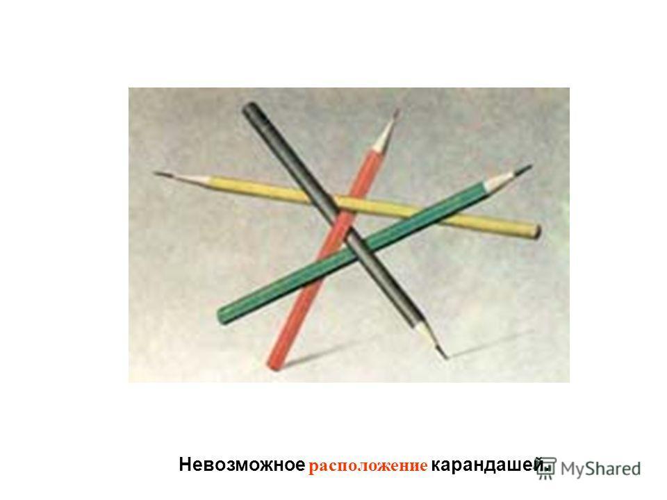 Невозможное расположение карандашей.
