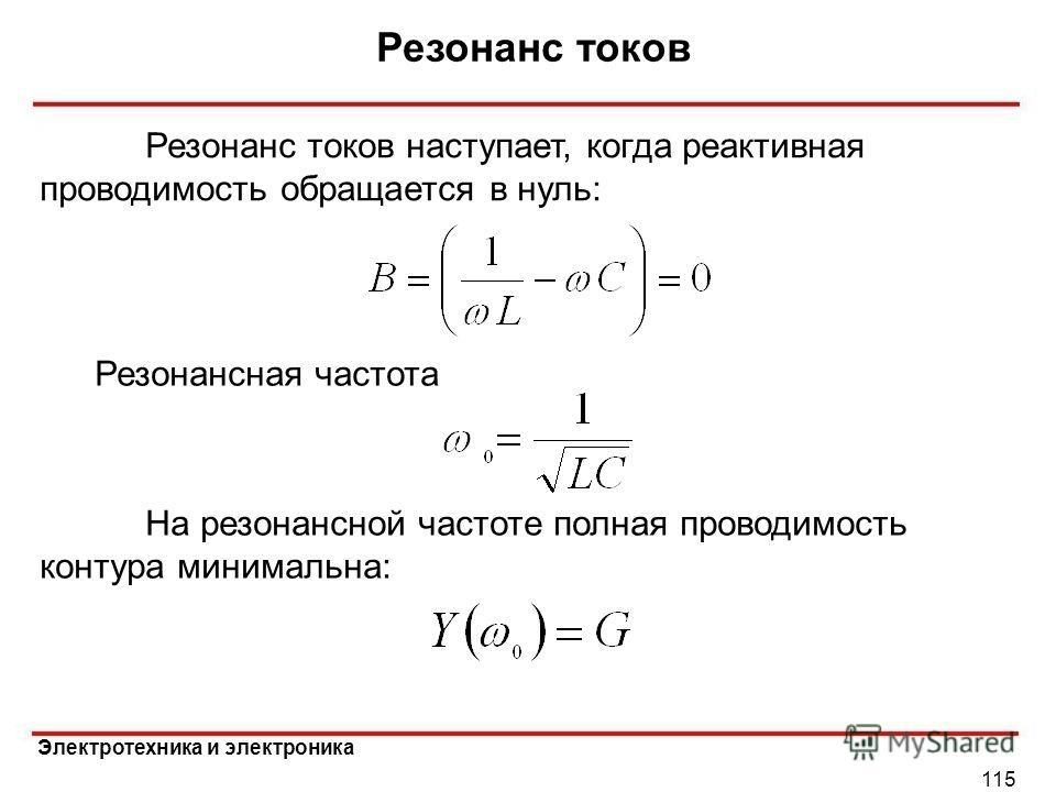Электротехника и электроника Резонанс токов 115 Резонанс токов наступает, когда реактивная проводимость обращается в нуль: На резонансной частоте полная проводимость контура минимальна: Резонансная частота