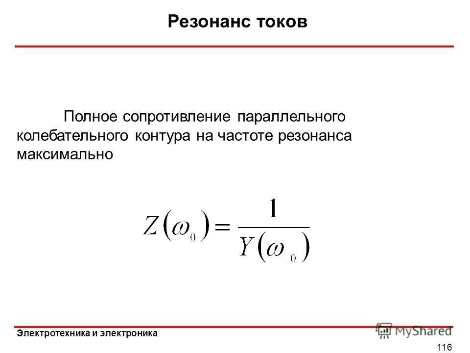 Электротехника и электроника Резонанс токов 116 Полное сопротивление параллельного колебательного контура на частоте резонанса максимально