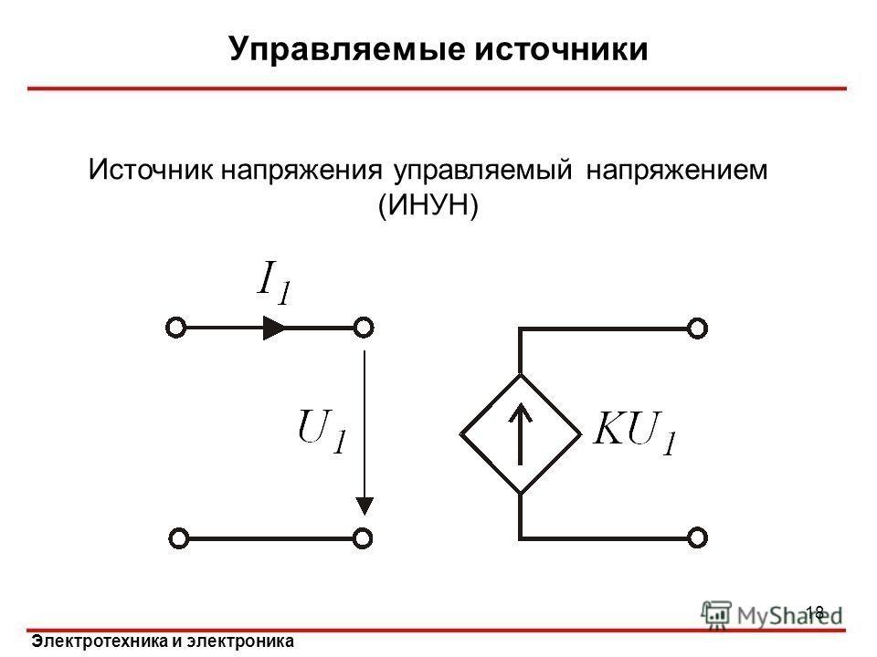 Электротехника и электроника Управляемые источники 18 Источник напряжения управляемый напряжением (ИНУН)