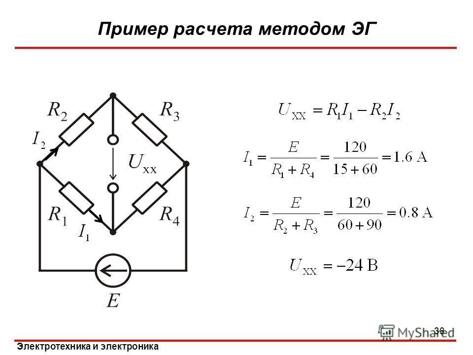 Электротехника и электроника Пример расчета методом ЭГ 38