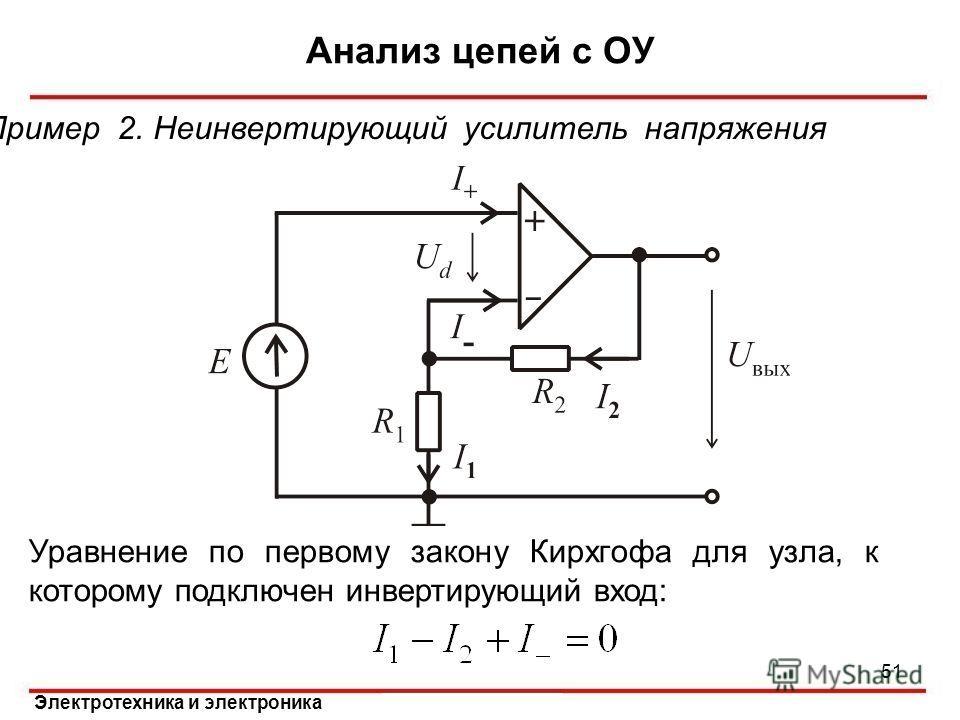 Электротехника и электроника Анализ цепей с ОУ 51 Пример 2. Неинвертирующий усилитель напряжения Уравнение по первому закону Кирхгофа для узла, к которому подключен инвертирующий вход: