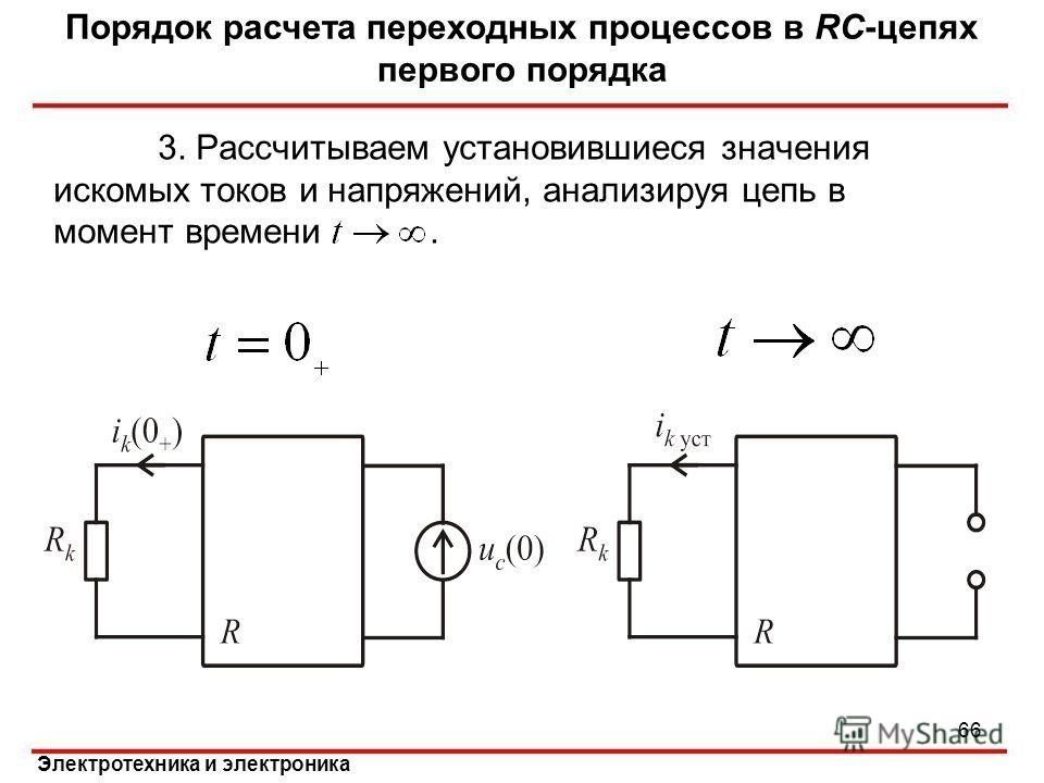 Электротехника и электроника 3. Рассчитываем установившиеся значения искомых токов и напряжений, анализируя цепь в момент времени. Порядок расчета переходных процессов в RC-цепях первого порядка 66