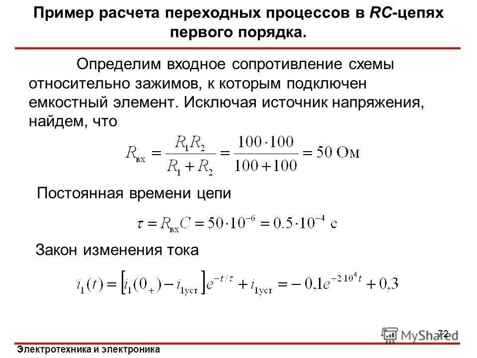 Электротехника и электроника Определим входное сопротивление схемы относительно зажимов, к которым подключен емкостный элемент. Исключая источник напряжения, найдем, что Пример расчета переходных процессов в RC-цепях первого порядка. Постоянная време