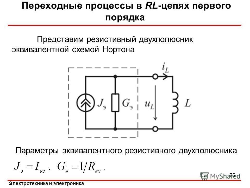 Электротехника и электроника Представим резистивный двухполюсник эквивалентной схемой Нортона Переходные процессы в RL-цепях первого порядка Параметры эквивалентного резистивного двухполюсника 75