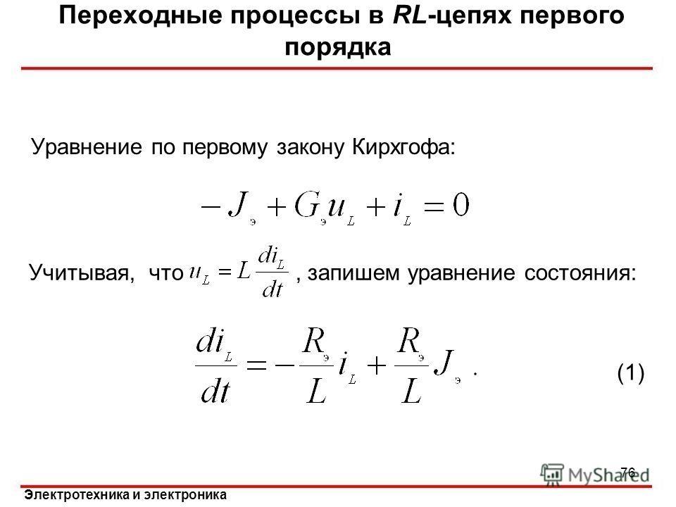 Электротехника и электроника Переходные процессы в RL-цепях первого порядка Уравнение по первому закону Кирхгофа: Учитывая, что, запишем уравнение состояния: (1) 76