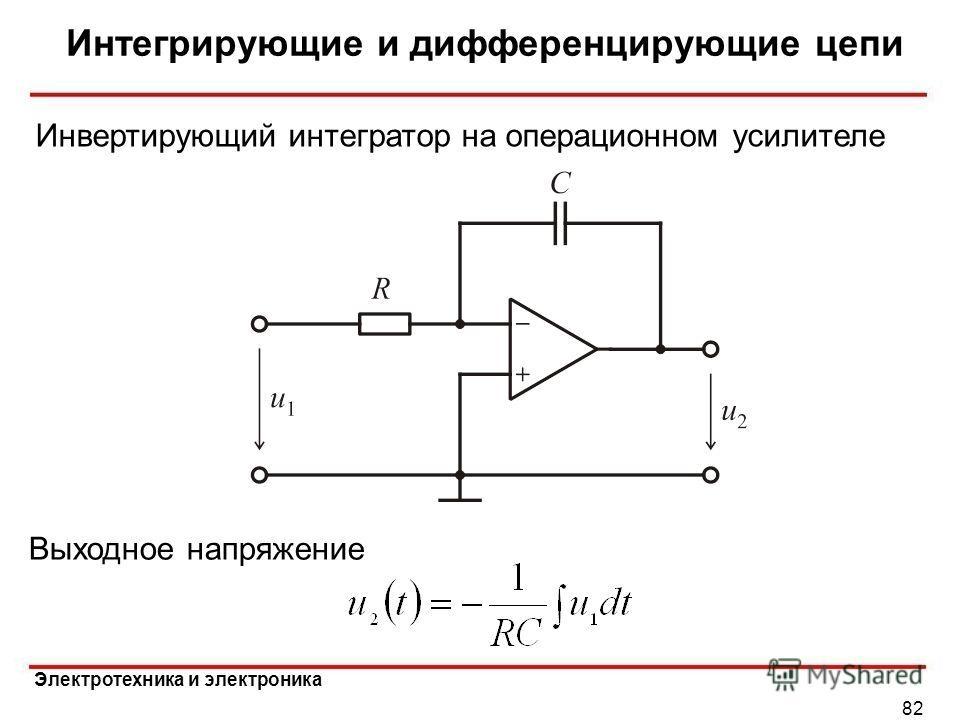 Электротехника и электроника Интегрирующие и дифференцирующие цепи 82 Выходное напряжение Инвертирующий интегратор на операционном усилителе