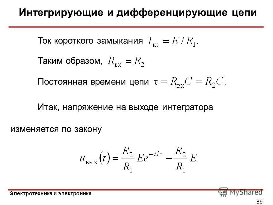 Электротехника и электроника Интегрирующие и дифференцирующие цепи 89 Ток короткого замыкания Таким образом, Постоянная времени цепи Итак, напряжение на выходе интегратора изменяется по закону