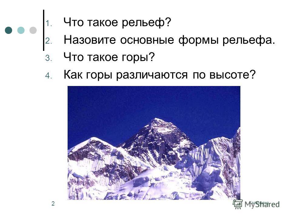 с. Калиновка 2 1. Что такое рельеф? 2. Назовите основные формы рельефа. 3. Что такое горы? 4. Как горы различаются по высоте?
