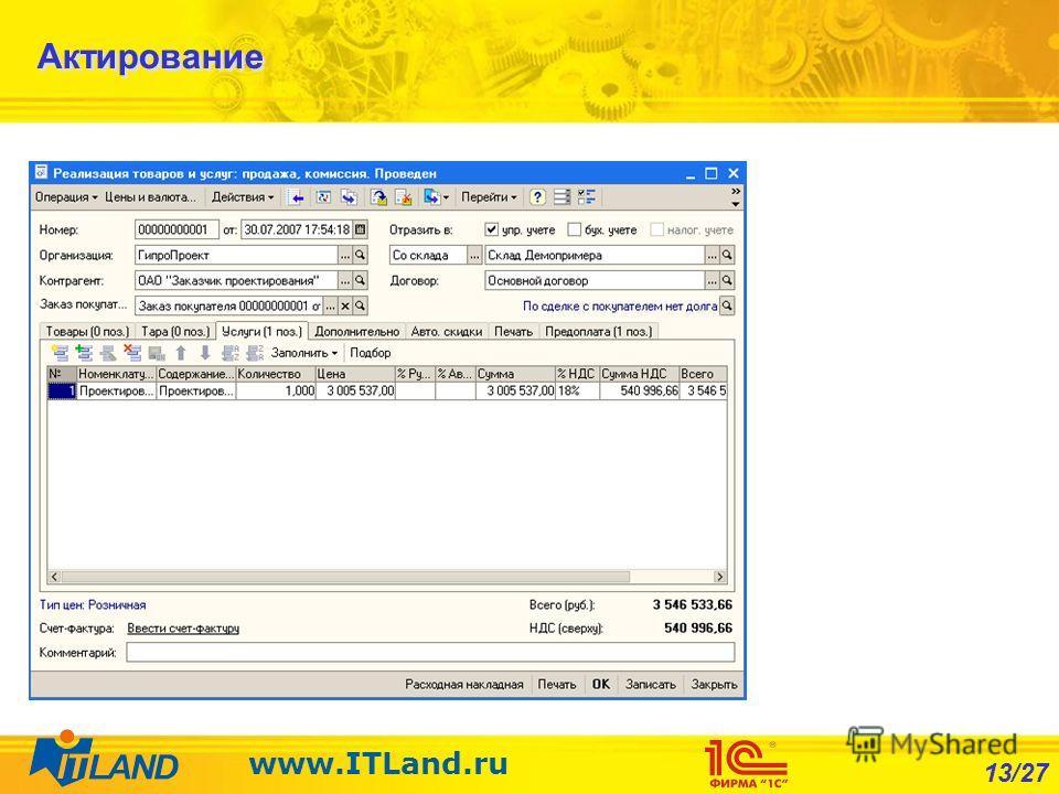 13/27 www.ITLand.ru Актирование