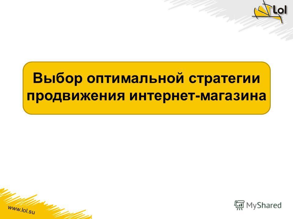 www.lol.su Выбор оптимальной стратегии продвижения интернет-магазина