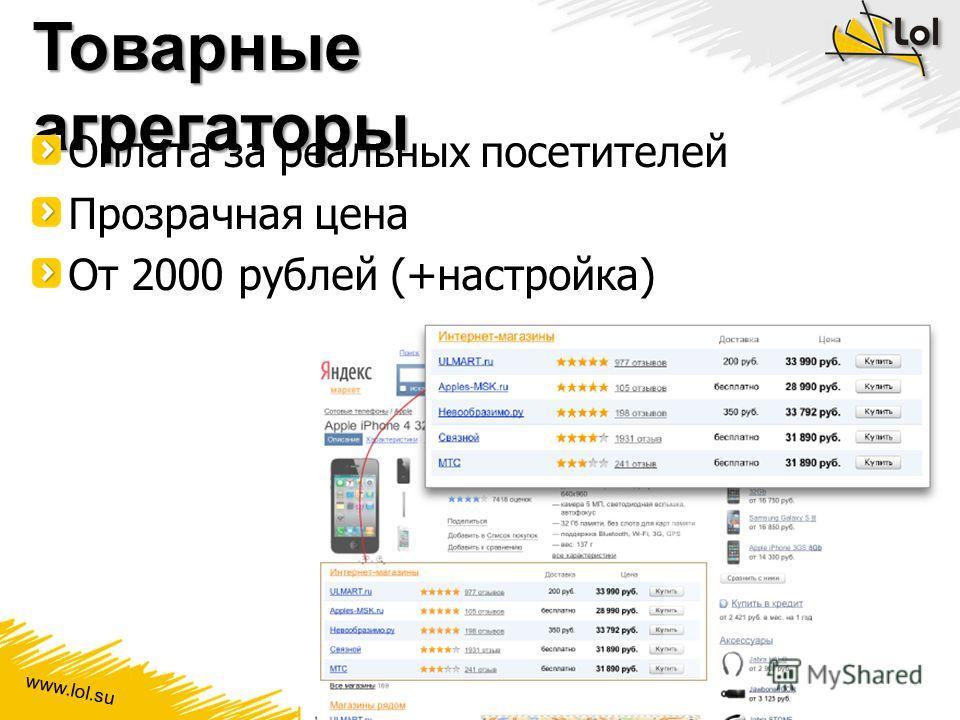 www.lol.su Товарные агрегаторы Оплата за реальных посетителей Прозрачная цена От 2000 рублей (+настройка)