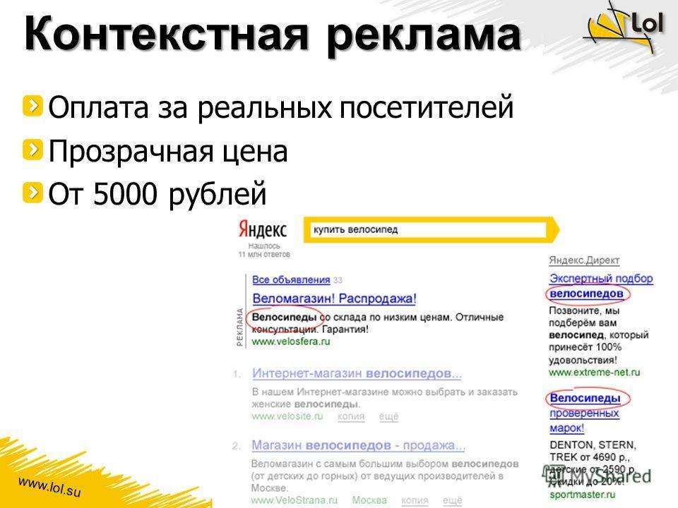 www.lol.su Контекстная реклама Оплата за реальных посетителей Прозрачная цена От 5000 рублей