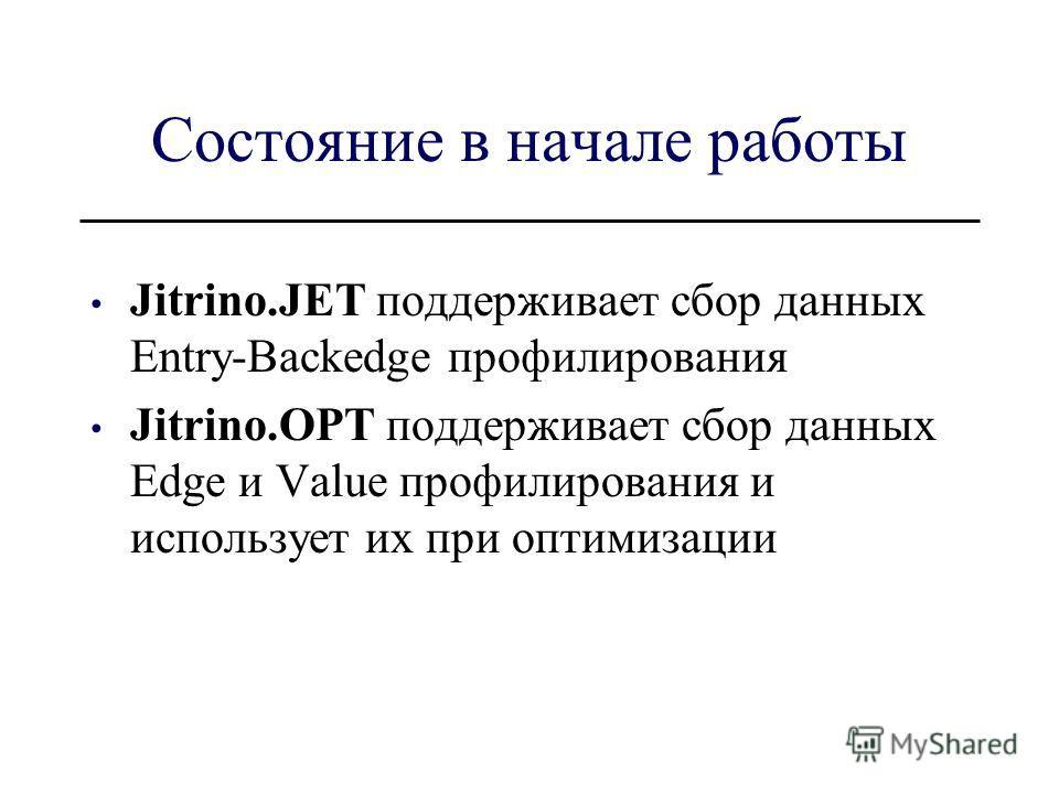Состояние в начале работы Jitrino.JET поддерживает сбор данных Entry-Backedge профилирования Jitrino.OPT поддерживает сбор данных Edge и Value профилирования и использует их при оптимизации