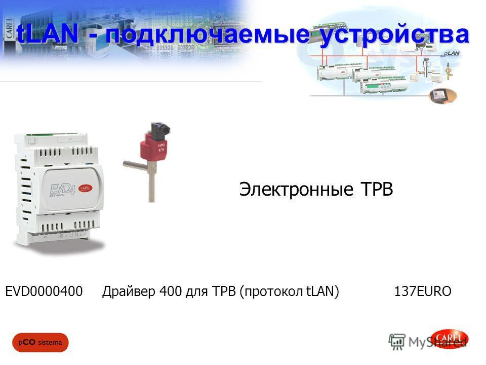 tLAN - подключаемые устройства EVD0000400Драйвер 400 для ТРВ (протокол tLAN) 137EURO Электронные ТРВ