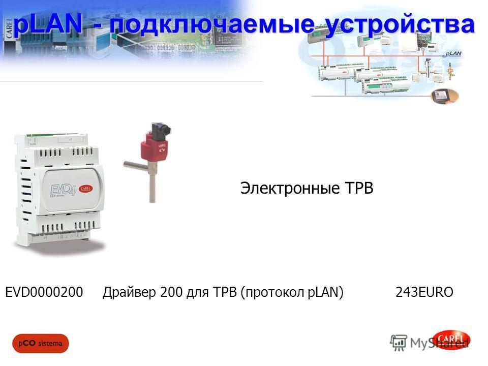 EVD0000200Драйвер 200 для ТРВ (протокол pLAN) 243EURO pLAN - подключаемые устройства Электронные ТРВ