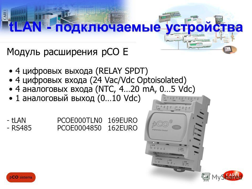 tLAN - подключаемые устройства Модуль расширения pCO E 4 цифровых выхода (RELAY SPDT) 4 цифровых входа (24 Vac/Vdc Optoisolated) 4 аналоговых входа (NTC, 4…20 mA, 0…5 Vdc) 1 аналоговый выход (0…10 Vdc) - tLANPCOE000TLN0169EURO - RS485PCOE0004850162EU