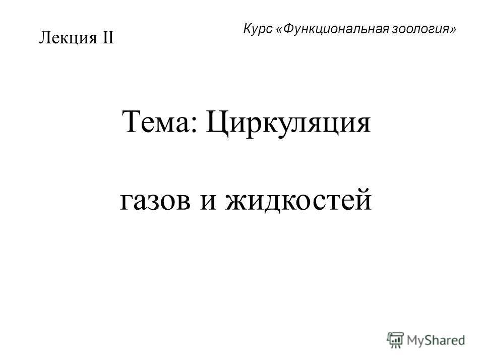 Курс «Функциональная зоология» Лекция II