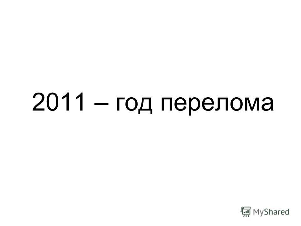 2011 – год перелома