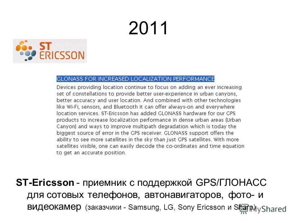 2011 ST-Ericsson - приемник с поддержкой GPS/ГЛОНАСС для сотовых телефонов, автонавигаторов, фото- и видеокамер (заказчики - Samsung, LG, Sony Ericsson и Sharp)