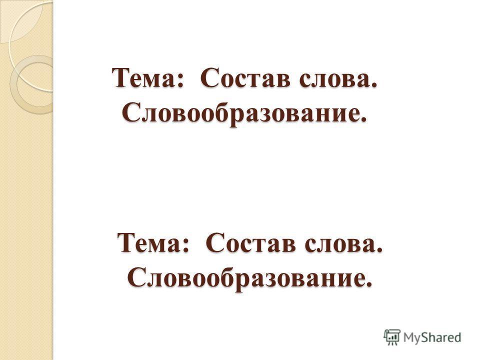 Тема: Состав слова. Словообразование.