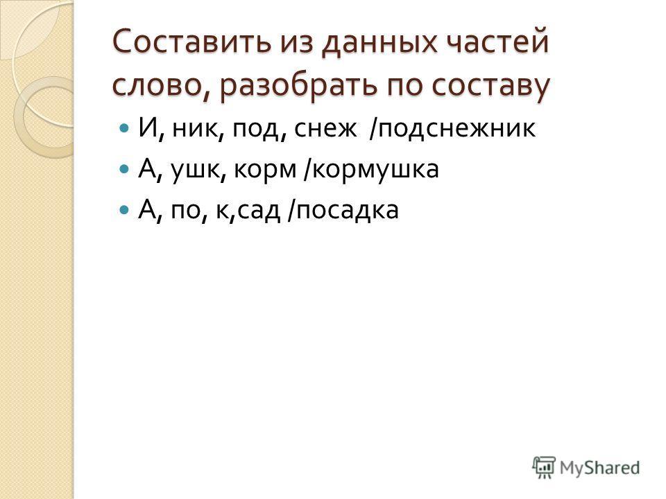 Морфемный разбор слова по составу онлайн примеры бесплатно.