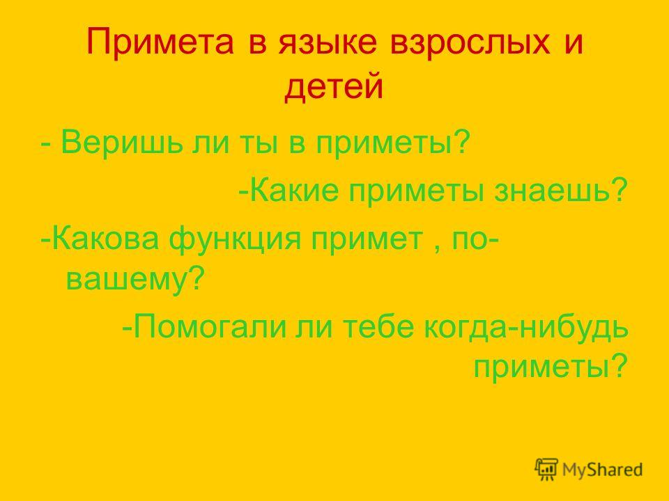 Примета в языке взрослых и детей - Веришь ли ты в приметы? -Какие приметы знаешь? -Какова функция примет, по- вашему? -Помогали ли тебе когда-нибудь приметы?