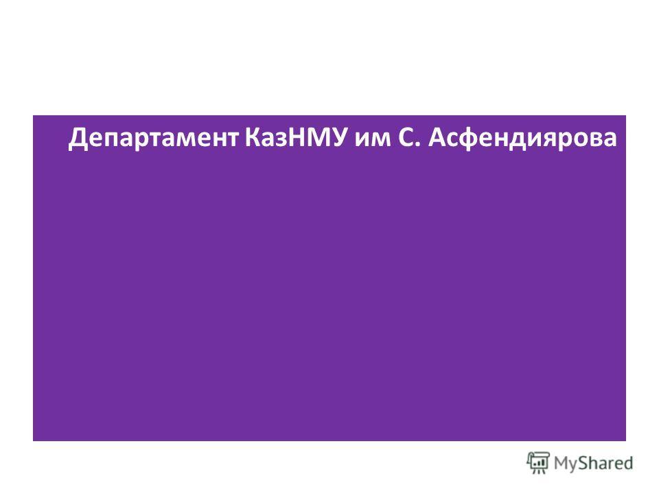 Департамент КазНМУ им С. Асфендиярова