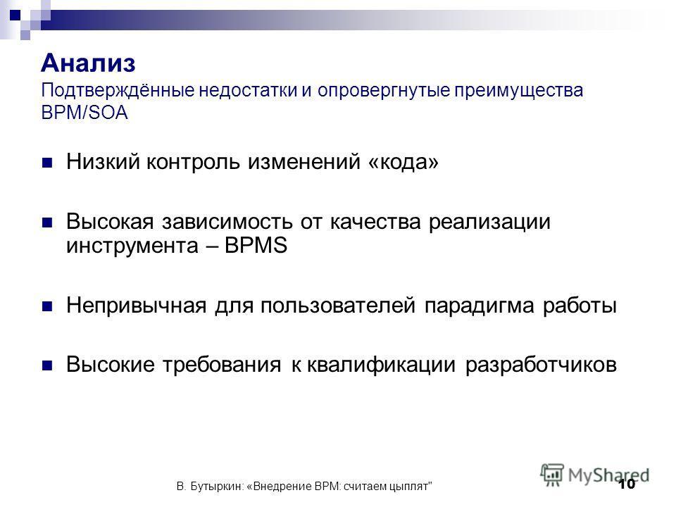 В. Бутыркин: «Внедрение BPM: считаем цыплят