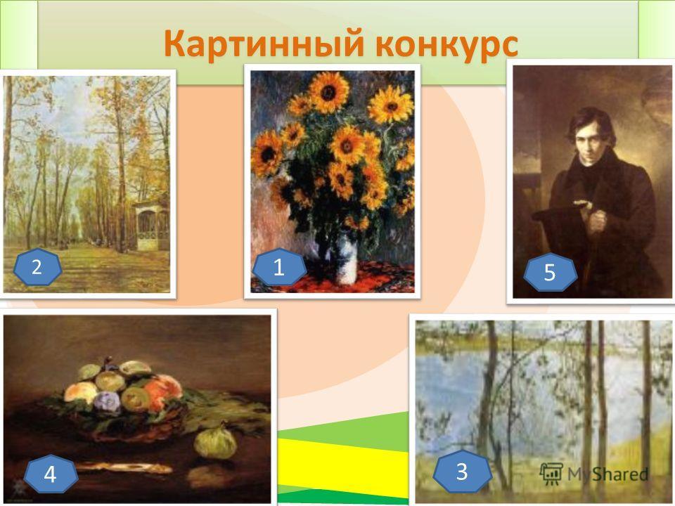 Картинный конкурс 2 1 5 4 3