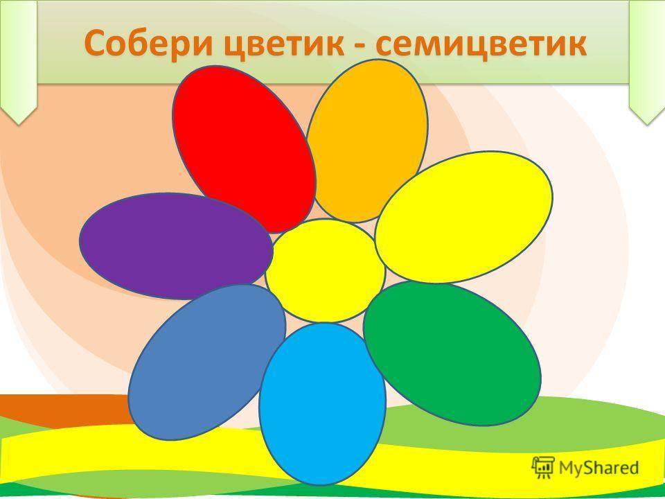 Собери цветик - семицветик