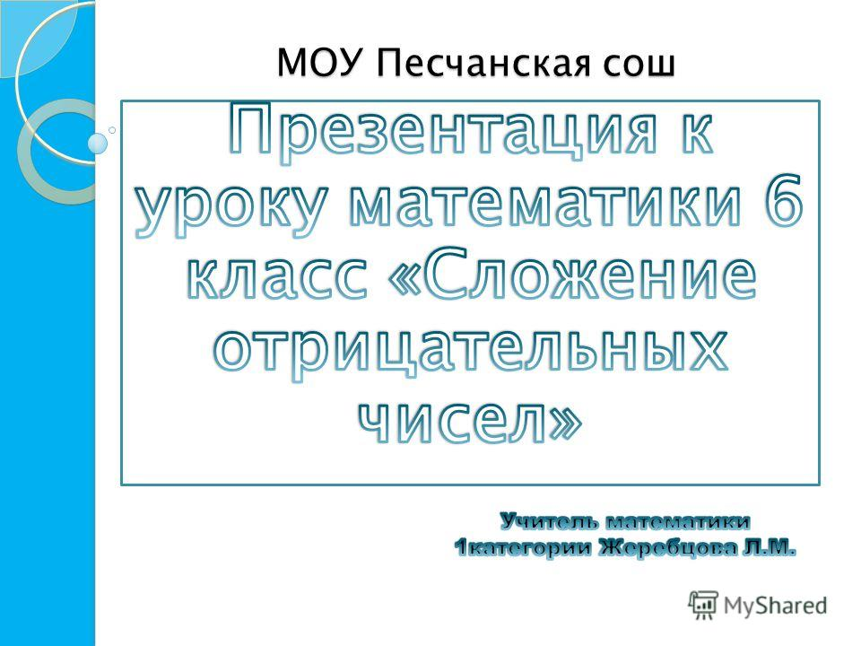 МОУ Песчанская сош