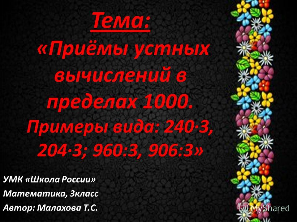 Тема: «Приёмы устных вычислений в пределах 1000. Примеры вида: 240·3, 204·3; 960:3, 906:3» УМК «Школа России» Математика, 3класс Автор: Малахова Т.С. 1