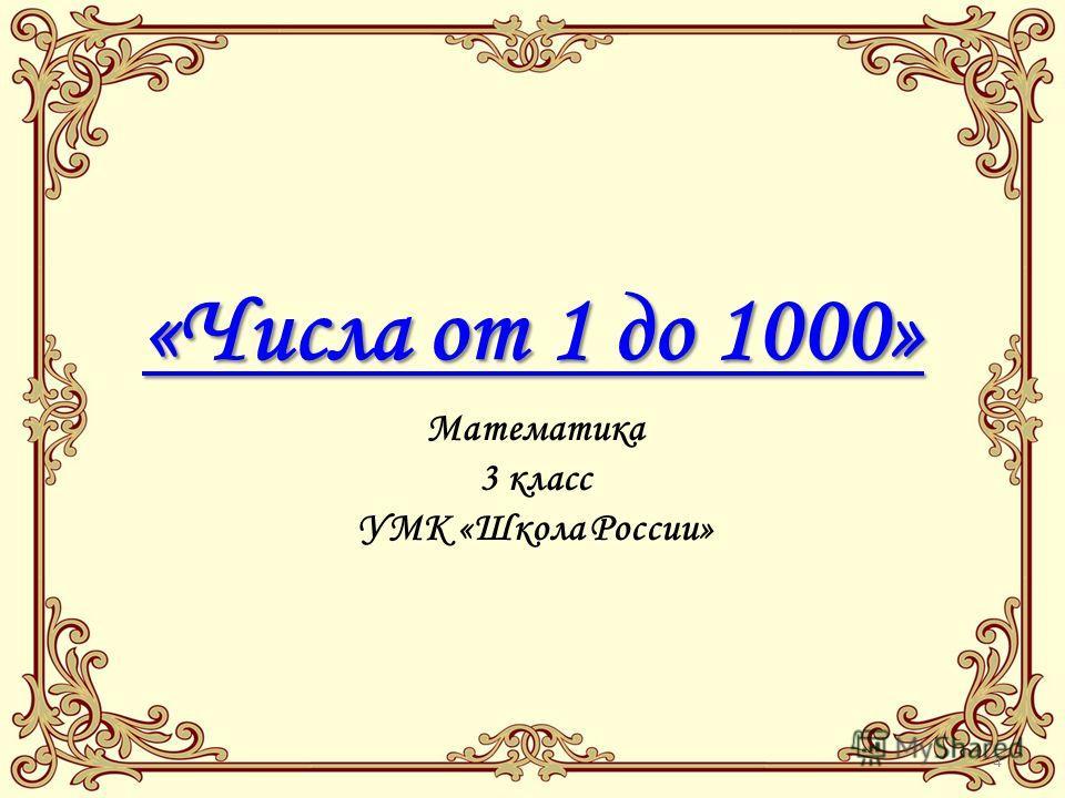 «Числа от 1 до 1000» «Числа от 1 до 1000» Математика 3 класс УМК «Школа России» 4
