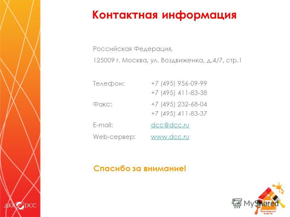 Развиваемся вместе 11 Российская Федерация, 125009 г. Москва, ул. Воздвиженка, д.4/7, стр.1 Телефон:+7 (495) 956-09-99 +7 (495) 411-83-38 Факс: +7 (495) 232-68-04 +7 (495) 411-83-37 E-mail: dcc@dcc.rudcc@dcc.ru Web-сервер: www.dcc.ruwww.dcc.ru Контак