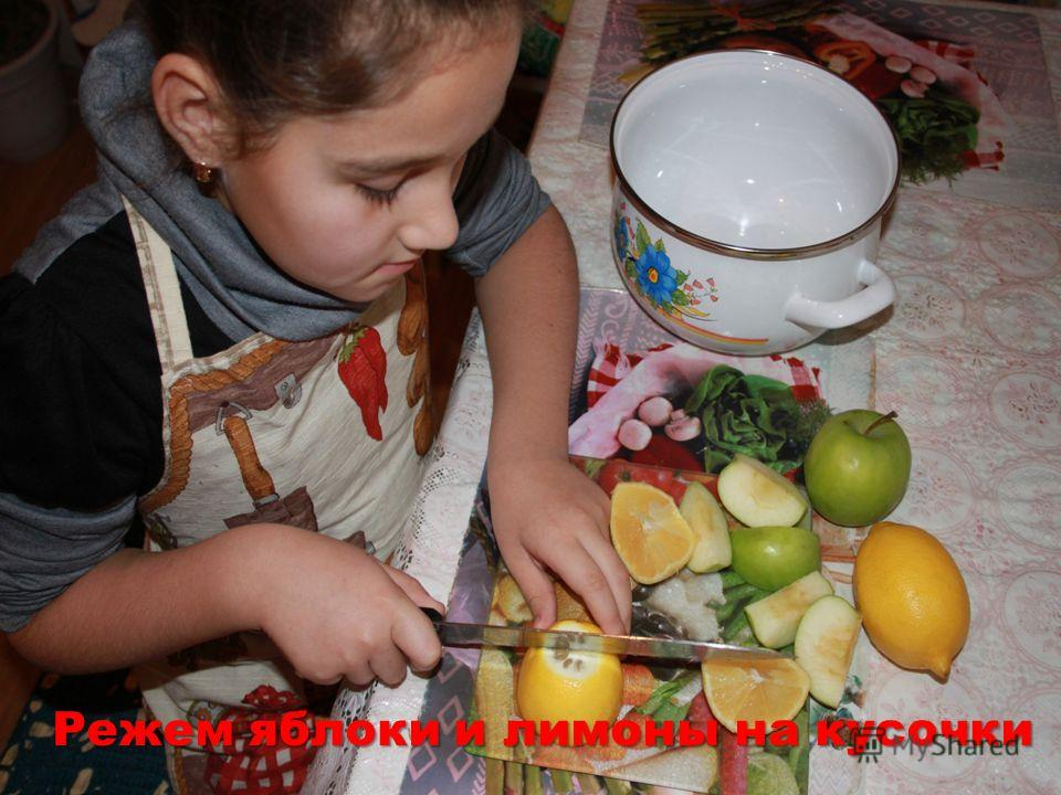 Режем яблоки и лимоны на кусочки