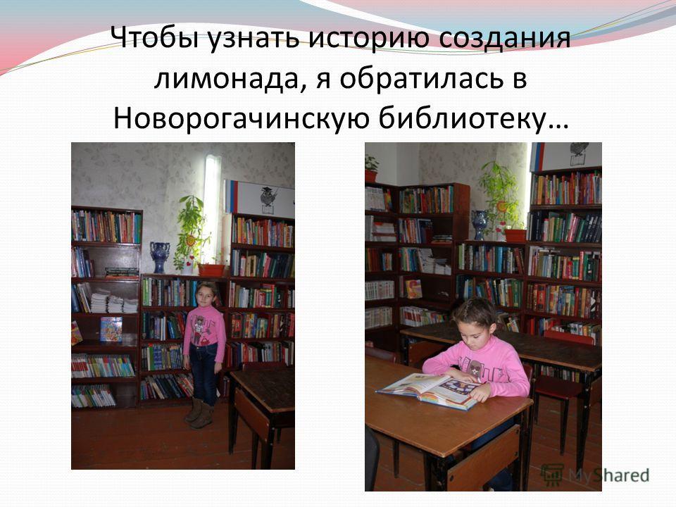 Чтобы узнать историю создания лимонада, я обратилась в Новорогачинскую библиотеку…