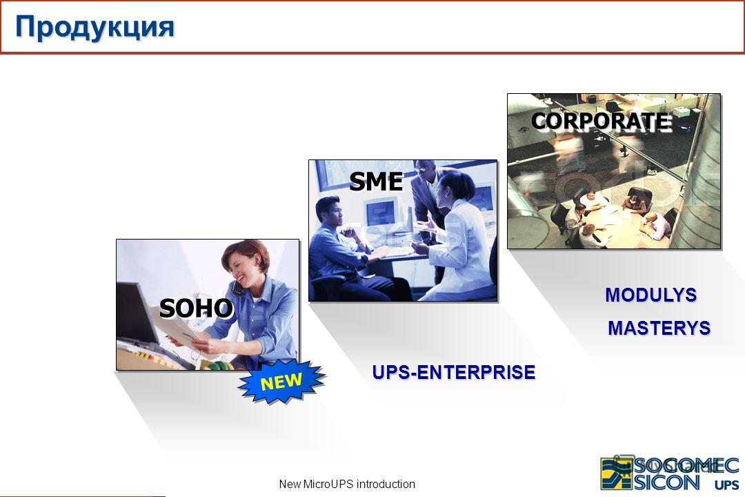 New MicroUPS introduction UPS-ENTERPRISE CORPORATECORPORATE MODULYS MASTERYS SME SOHO NEW Продукция